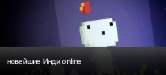 новейшие Инди online