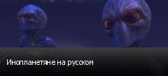 Инопланетяне на русском