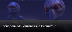 поиграть в Инопланетяне бесплатно