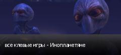 все клевые игры - Инопланетяне