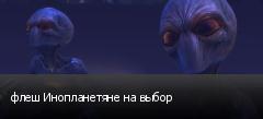 флеш Инопланетяне на выбор