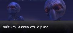 сайт игр- Инопланетяне у нас