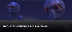 любые Инопланетяне на сайте
