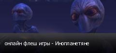 онлайн флеш игры - Инопланетяне