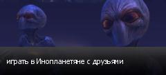 играть в Инопланетяне с друзьями
