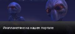Инопланетяне на нашем портале