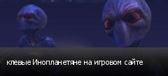 клевые Инопланетяне на игровом сайте