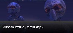 Инопланетяне , флэш игры