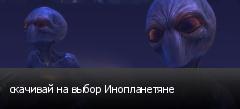 скачивай на выбор Инопланетяне