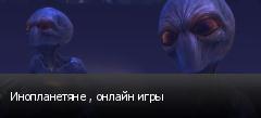 Инопланетяне , онлайн игры