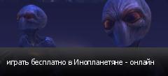 играть бесплатно в Инопланетяне - онлайн