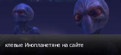 клевые Инопланетяне на сайте