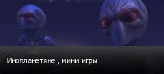 Инопланетяне , мини игры