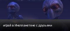 играй в Инопланетяне с друзьями