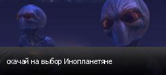 скачай на выбор Инопланетяне