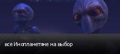 все Инопланетяне на выбор