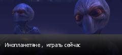 Инопланетяне ,  играть сейчас