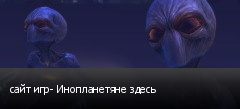 сайт игр- Инопланетяне здесь