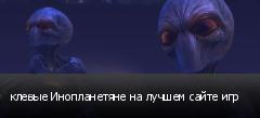 клевые Инопланетяне на лучшем сайте игр