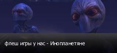флеш игры у нас - Инопланетяне