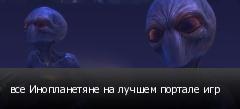все Инопланетяне на лучшем портале игр