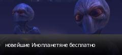 новейшие Инопланетяне бесплатно