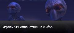 играть в Инопланетяне на выбор