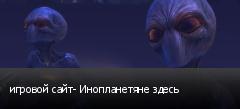 игровой сайт- Инопланетяне здесь