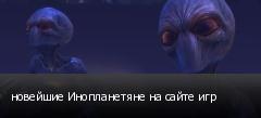 новейшие Инопланетяне на сайте игр