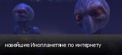 новейшие Инопланетяне по интернету