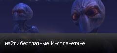 найти бесплатные Инопланетяне
