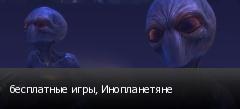 бесплатные игры, Инопланетяне