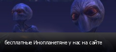 бесплатные Инопланетяне у нас на сайте