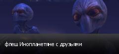 флеш Инопланетяне с друзьями