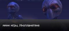 мини игры, Инопланетяне