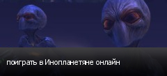 поиграть в Инопланетяне онлайн