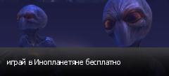 играй в Инопланетяне бесплатно