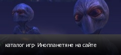 каталог игр- Инопланетяне на сайте