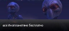 все Инопланетяне бесплатно