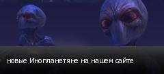 новые Инопланетяне на нашем сайте