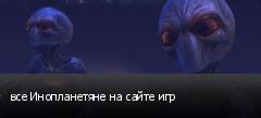 все Инопланетяне на сайте игр