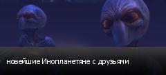 новейшие Инопланетяне с друзьями