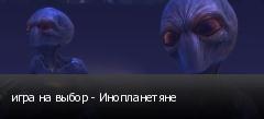 игра на выбор - Инопланетяне