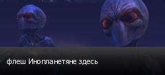 флеш Инопланетяне здесь