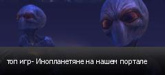 топ игр- Инопланетяне на нашем портале
