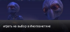 играть на выбор в Инопланетяне