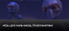 игры для мальчиков, Инопланетяне