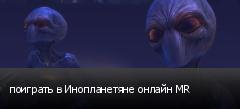 поиграть в Инопланетяне онлайн MR