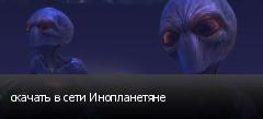 скачать в сети Инопланетяне