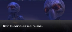 flash Инопланетяне онлайн